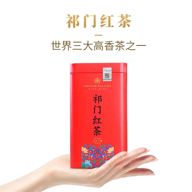 安徽黄山祁门红茶特级正宗祁红茶茶叶 养胃香螺浓香型新茶礼盒装