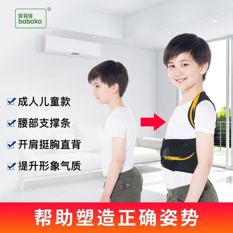 【儿童优选】背背佳背背佳驼背矫正带背背佳儿童小学生U9矫姿带