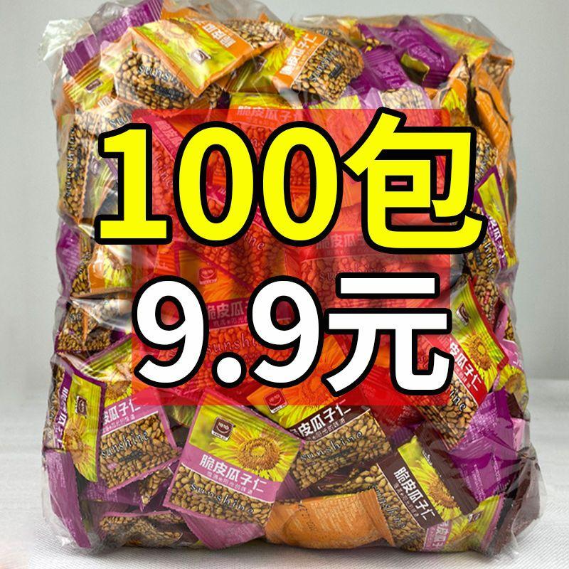 蟹黄味瓜子仁葵花籽零食蟹味批发散装整箱特价学生瓜子南瓜子便宜