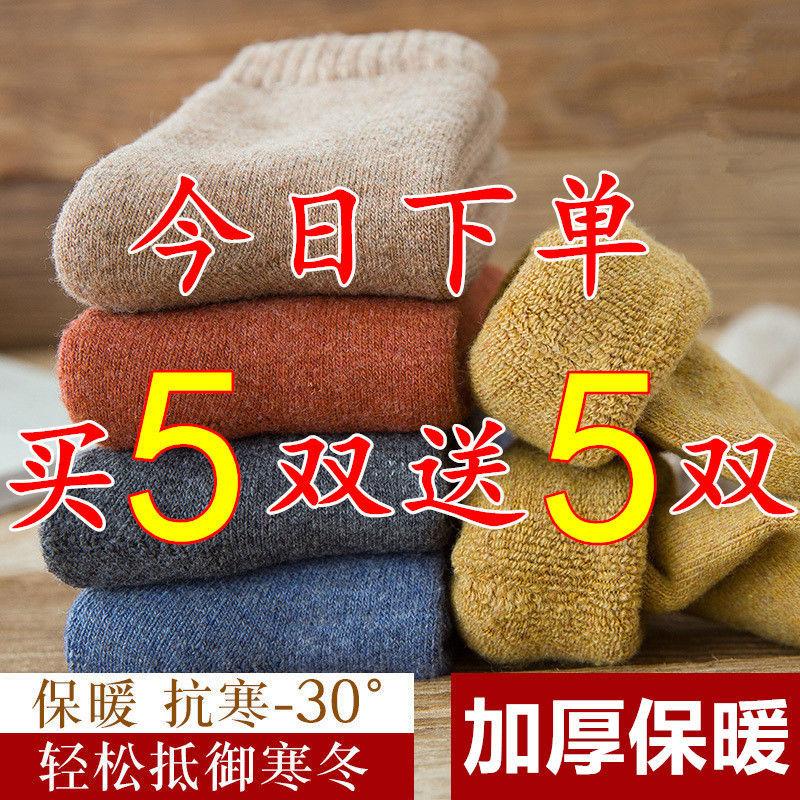 【买5送5】袜子女冬季中筒袜韩版加厚保暖毛线袜子女士秋冬毛圈袜