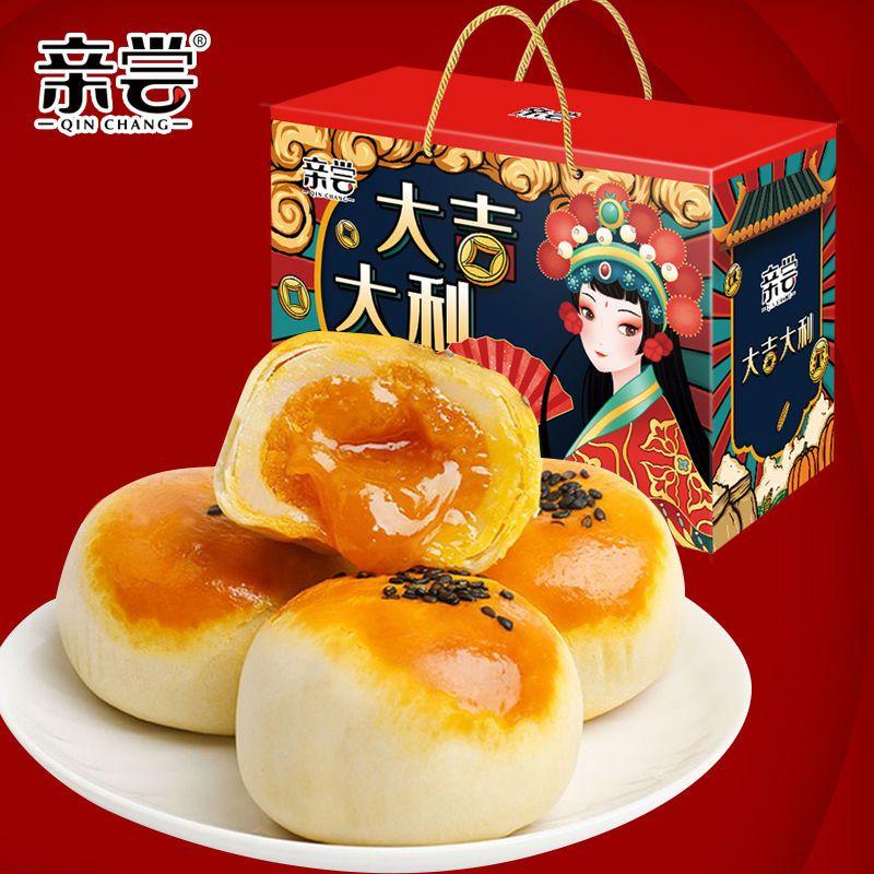 【亲尝】台湾风味手工芋泥酥流心酥香芋酥蛋黄酥网红零食馅饼糕点