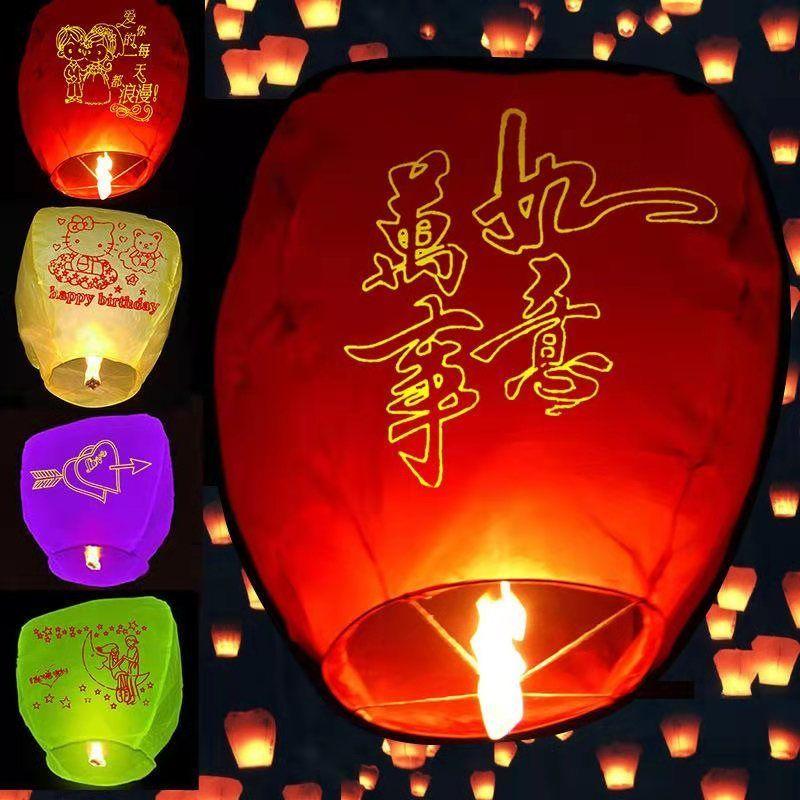 孔明灯批发有图许愿灯安全型新款阻燃创意爱情祈福天灯包邮