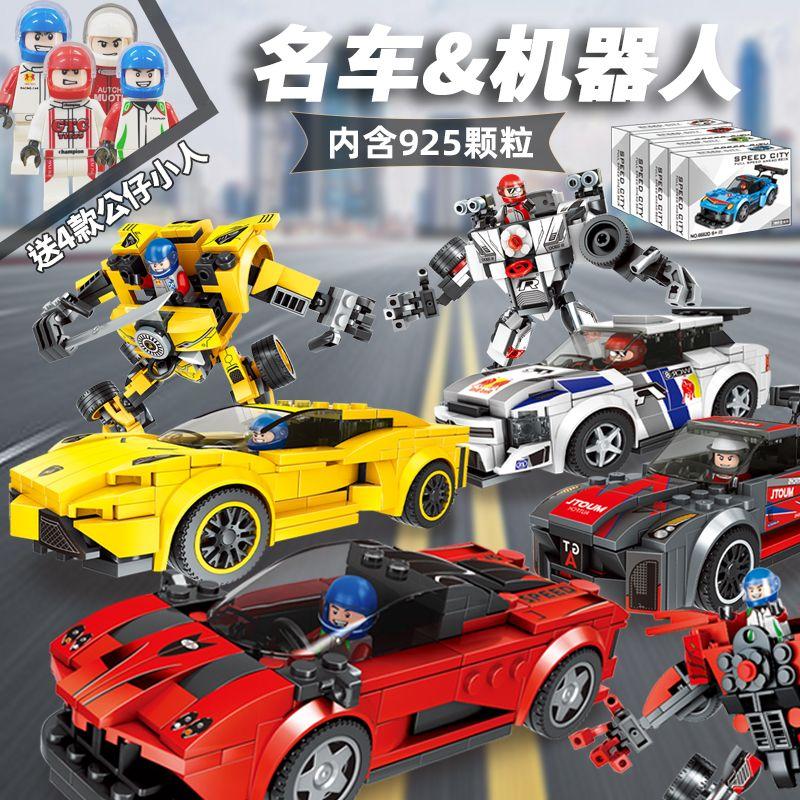 赛车积木机器人两变合一拼装模型兼容乐高小颗粒儿童益智玩具礼品