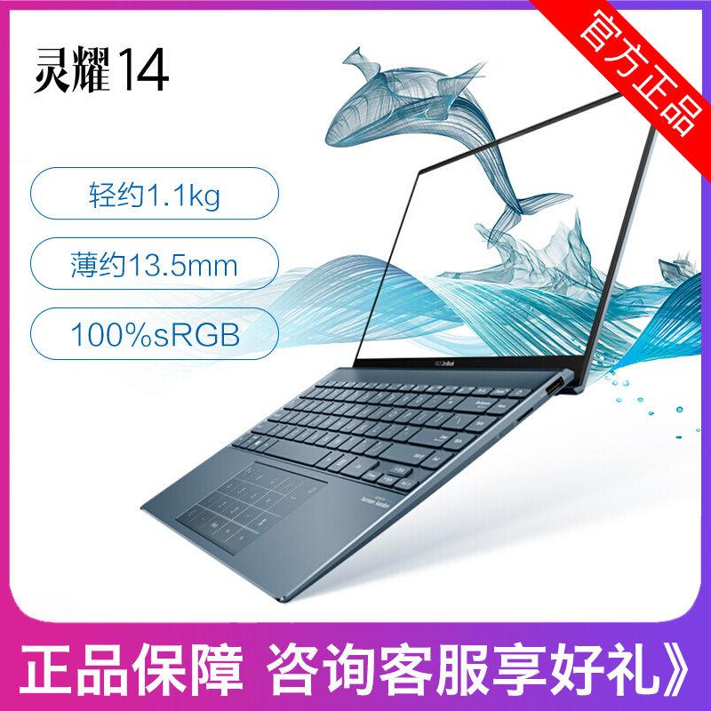 薄至13.5mm,11代i5+雷电4接口:华硕 灵耀14S 14寸笔记本电脑 i5-1135G7+16G+512GB