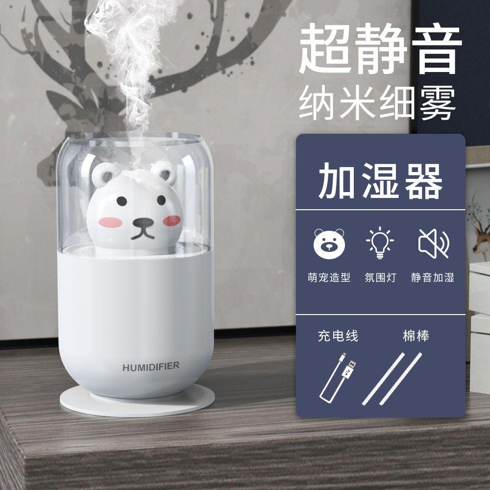 2021空气加湿器家用静音卧室灯夜办公室香薰加湿器小型迷你桌面香