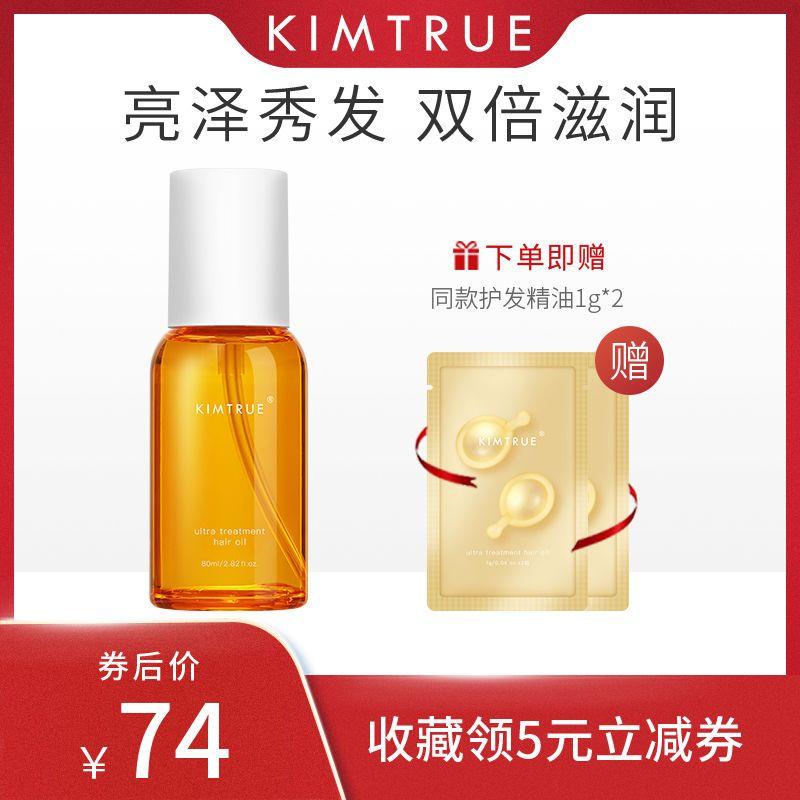 【程十安推荐】KIMTRUE且初KT护发精油柔顺修护干枯受损烫染毛躁
