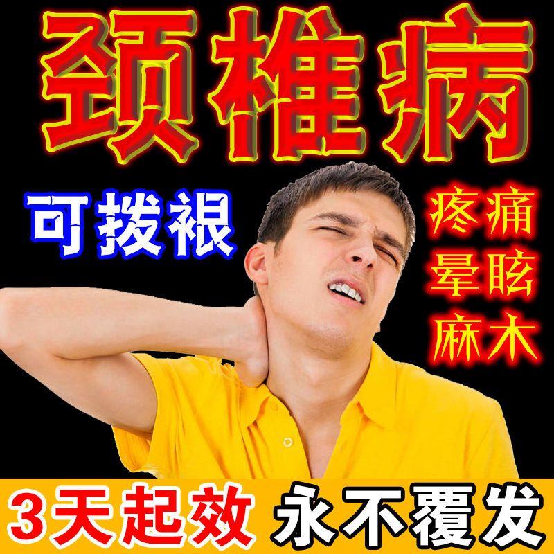 颈椎疼痛贴头疼头晕手麻治颈椎病特效膏葯贴脖子僵硬止痛专用膏贴