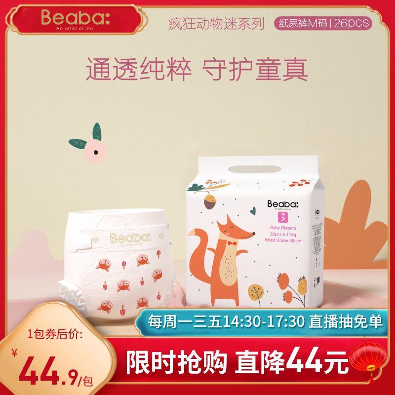 BEABA疯狂动物迷婴儿纸尿裤拉拉裤男女宝宝超薄尿不湿S/M/L/XL