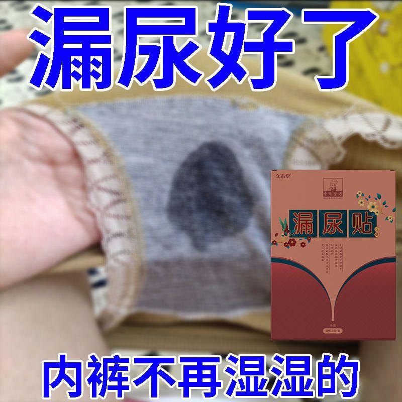 【一贴止漏】女性妇女漏尿贴告别产后咳嗽打喷嚏漏尿遗尿克星贴