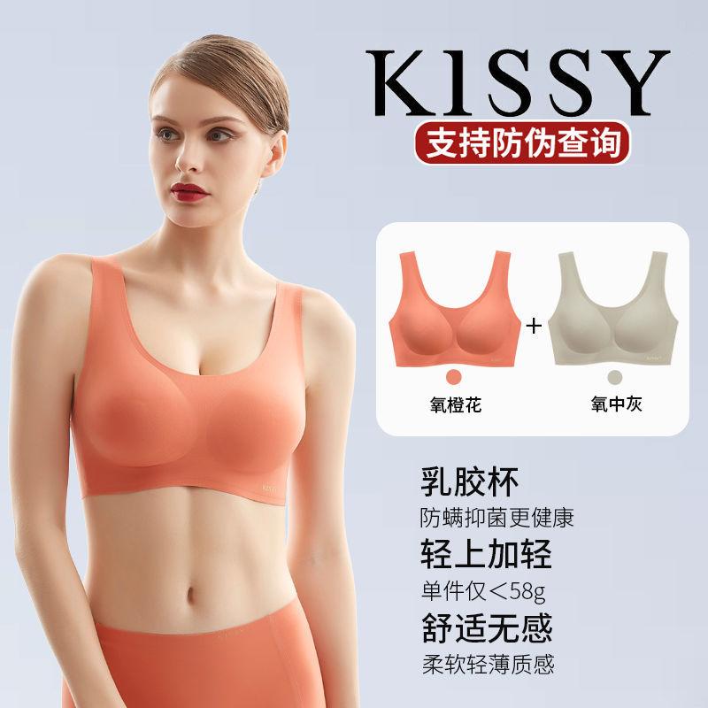 正品kissy氧心无钢圈泰国乳胶文胸背心一体瑜伽运动收副乳内衣