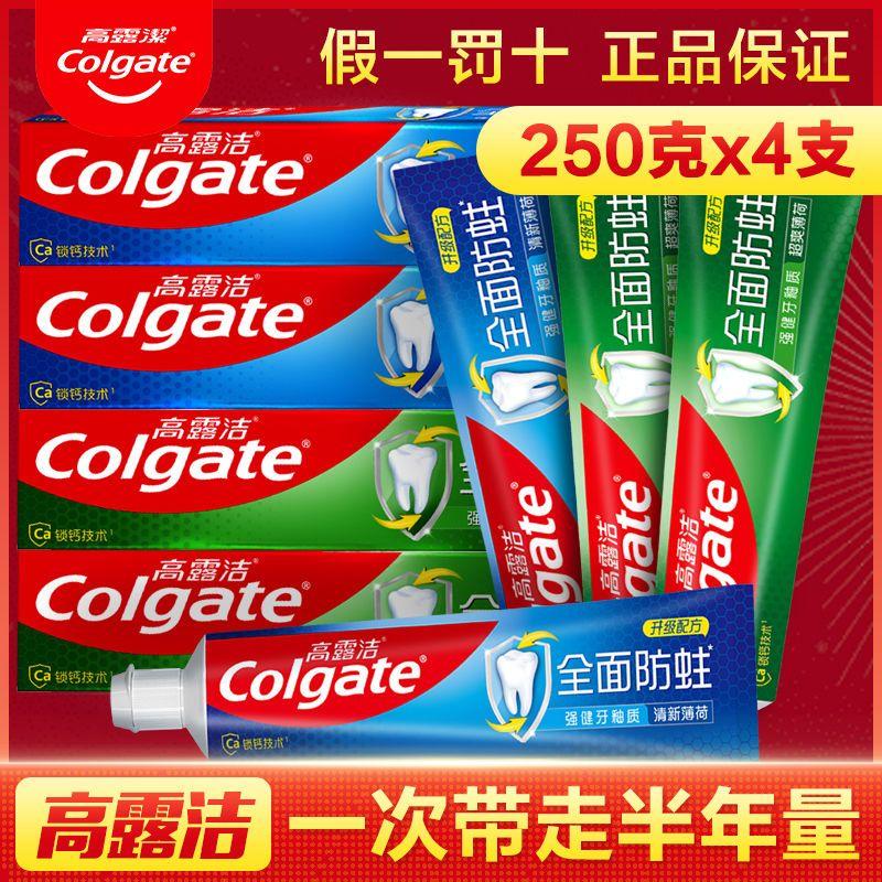 高露洁高钙防蛀牙膏薄荷去牙垢亮白牙齿清新口气大容量家庭装