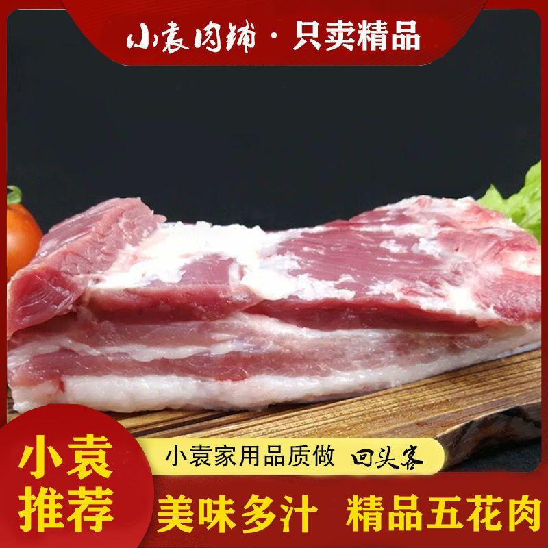 【小袁推荐】冰鲜带皮五花肉生猪肉精三线5斤整大块五花肉熏腊肉