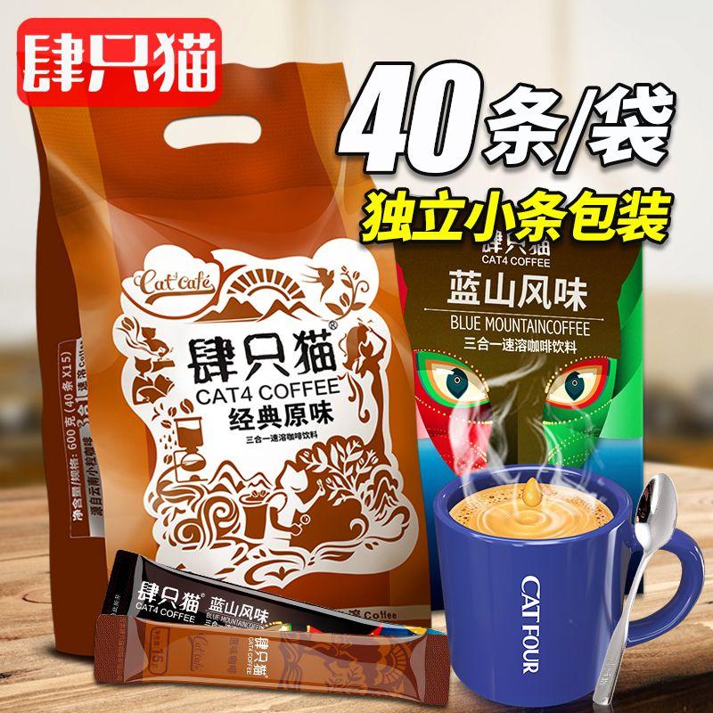 肆只猫原味咖啡速溶40条装特浓蓝山速溶咖啡粉三合一咖啡提神醒脑