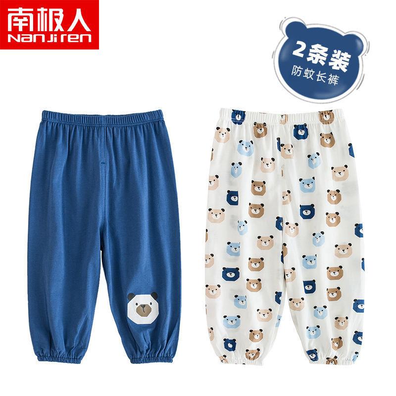 【2条装】南极人宝宝防蚊裤薄款长裤男童女童灯笼裤婴儿纯棉裤子