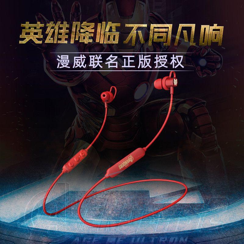 漫威联名款,专属定制APP与特效:漫步者 挂脖入耳式运动蓝牙耳机W281BT