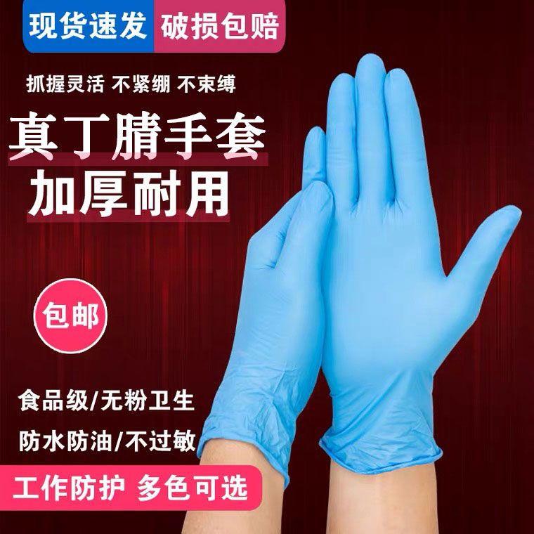 可触屏防水防滑家务洗碗餐饮清洁纹绣实验丁腈一次性丁晴食品手套