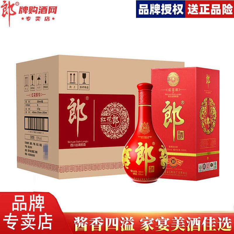 6瓶558ml红花郎10郎牌郎酒红花郎53度酱香型白酒特价批发