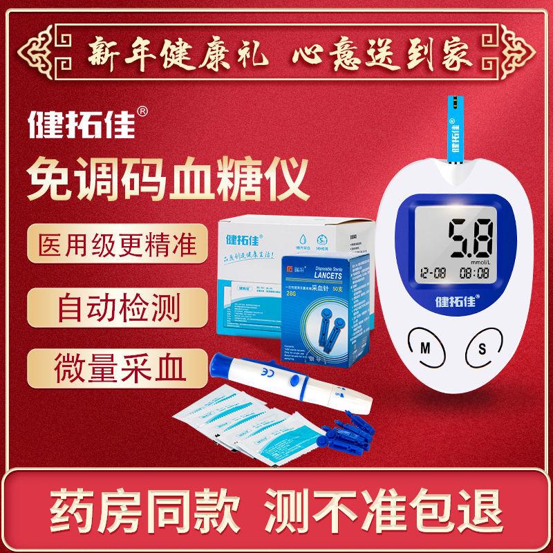 健拓佳血糖仪电池测血糖仪器家用全自动精准糖尿病血糖高试纸条