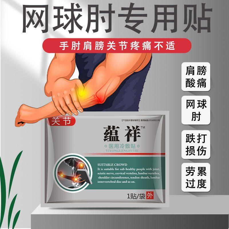 腱鞘炎膏网球肘肌肉贴手指骨折骨裂贴膏止痛跌打损伤关节疼痛止疼
