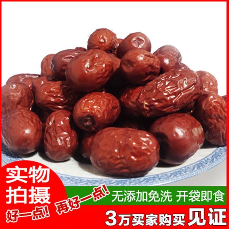 2020年新疆红枣原粒红枣一级优质大枣特产若羌灰枣原生态包邮
