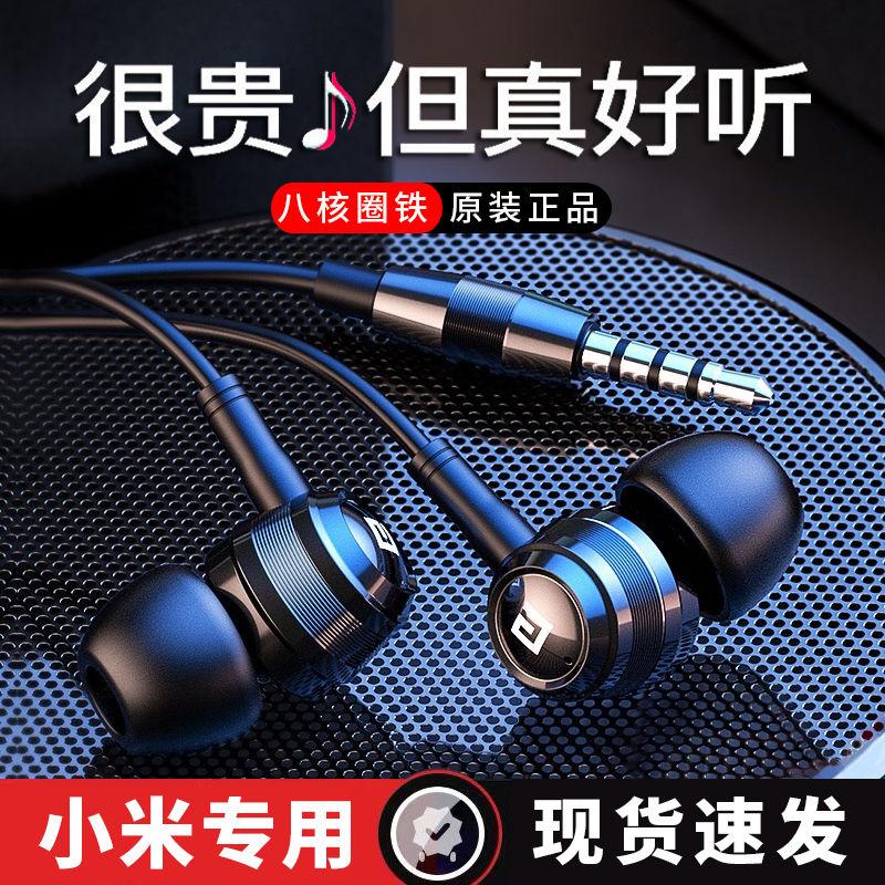 圈铁耳机适用小米原装正品11/10x/Note9/8红米K30吃鸡游戏K歌耳麦