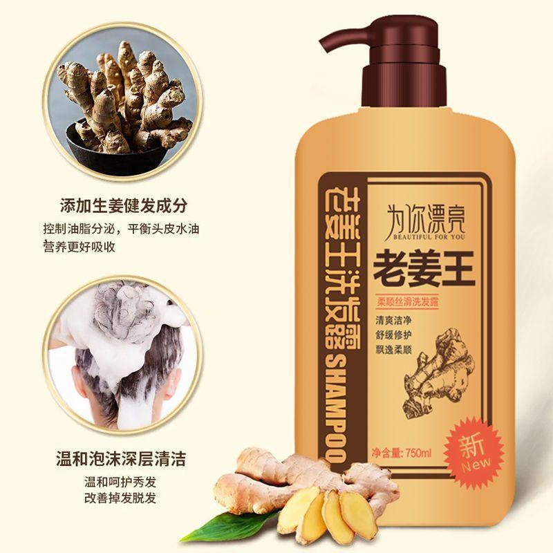 生姜洗发水洗发露去屑止痒控油防脱增发