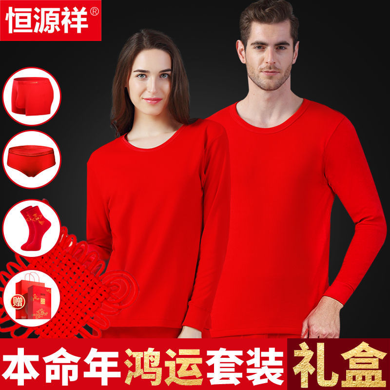 恒源祥本命年秋衣秋裤男大红色保暖内衣套装女冬季牛年红袜子内裤
