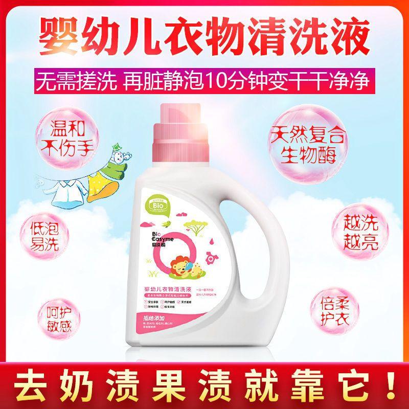 芭格美天然生物酶儿童洗衣液宝宝专用婴幼儿孕妇衣物清洗液去污渍