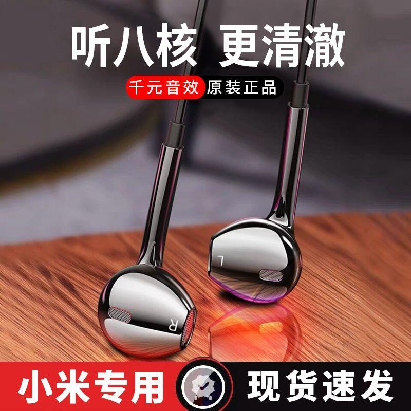 官方耳机适用小米原装正品11/10x/Note9/8红米K30吃鸡游戏K歌耳麦