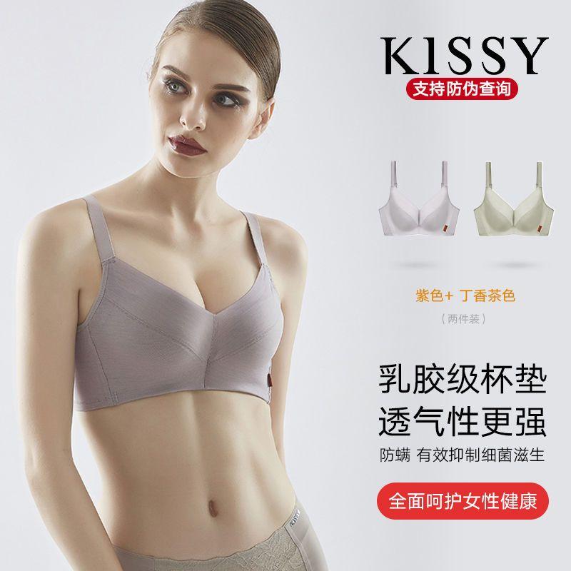 正品kissy氧心上托侧收副乳防下垂无痕无钢圈文胸乳罩内衣聚拢