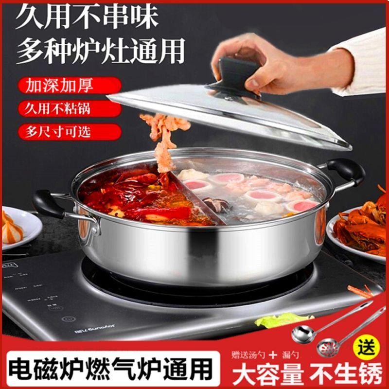 加厚鸳鸯锅带盖家用火锅锅具不锈钢火锅锅煲汤锅煮面锅电磁炉通用
