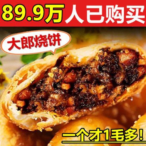 正宗黄山烧饼金华酥饼梅干菜扣肉烧饼