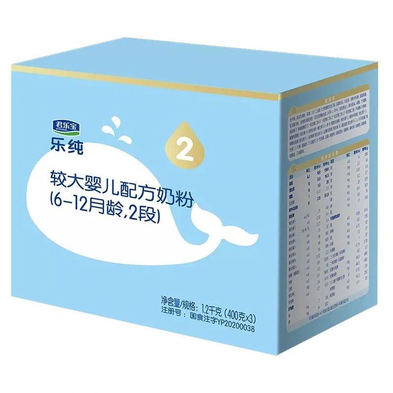 正常发货送150g】君乐宝3段乐纯三联包奶粉1200g婴幼儿配方牛奶粉