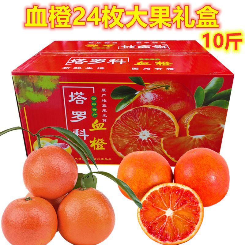 橙子年货水果大礼包资中塔罗科血橙应季新鲜水果礼盒3/5/10斤批发