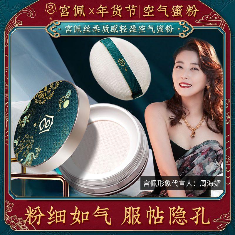 【官方正品】宫佩丝柔质感轻盈空气蜜粉自然妆感粉质透润