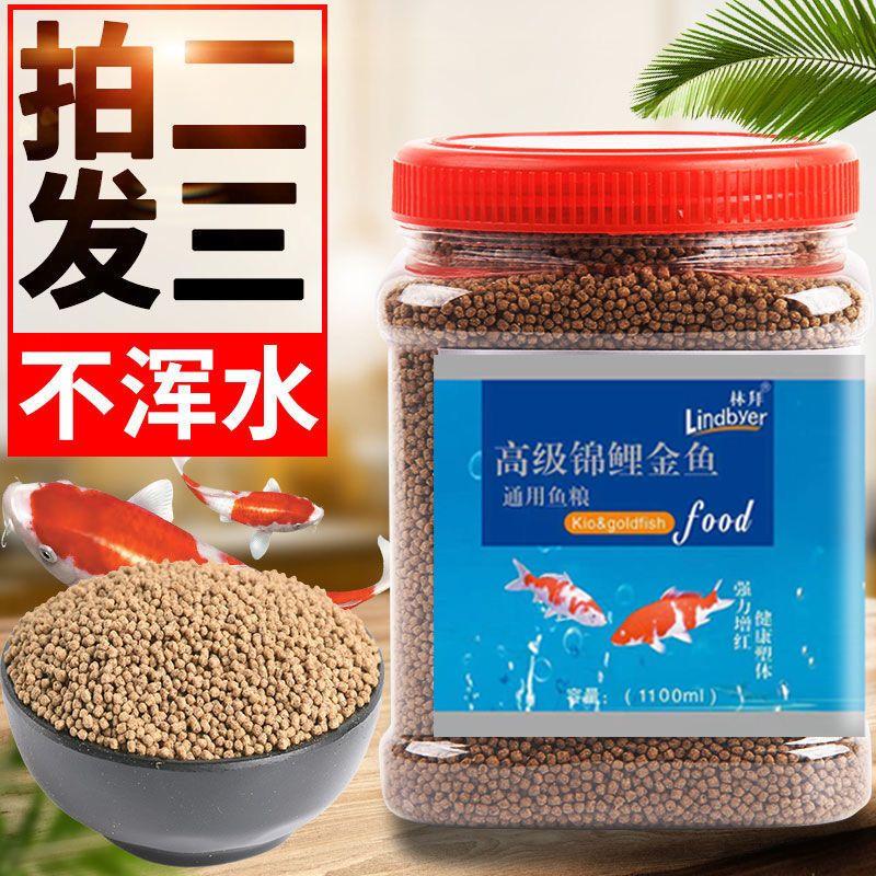 鱼食观赏鱼锦鲤金鱼热带鱼小型鱼鹦鹉粮增色鱼粮颗粒鱼饲料不浑水
