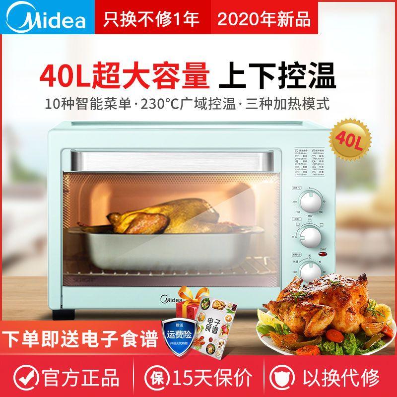 美的电烤箱家用烘焙小型多功能全自动40L升大容量烤箱官方PT4002