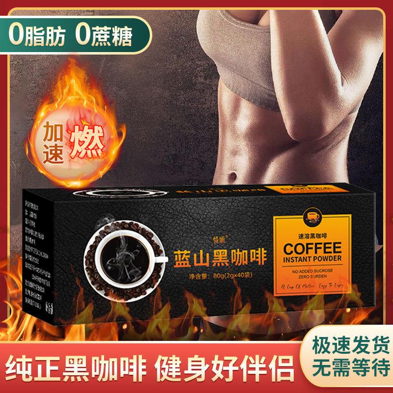 【亏本促销】蓝山纯黑咖啡瘦身燃脂无糖速溶提神醒脑美式特浓批发