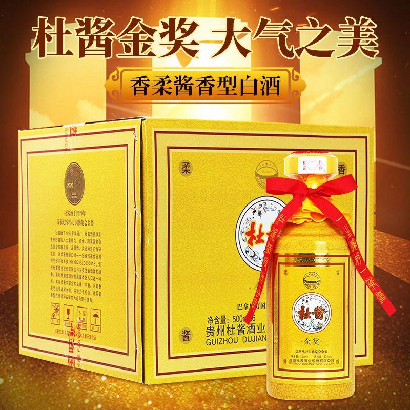 贵州杜酱金奖 53度 礼盒整箱装柔酱香型白酒纯粮食酒送礼酒水批发