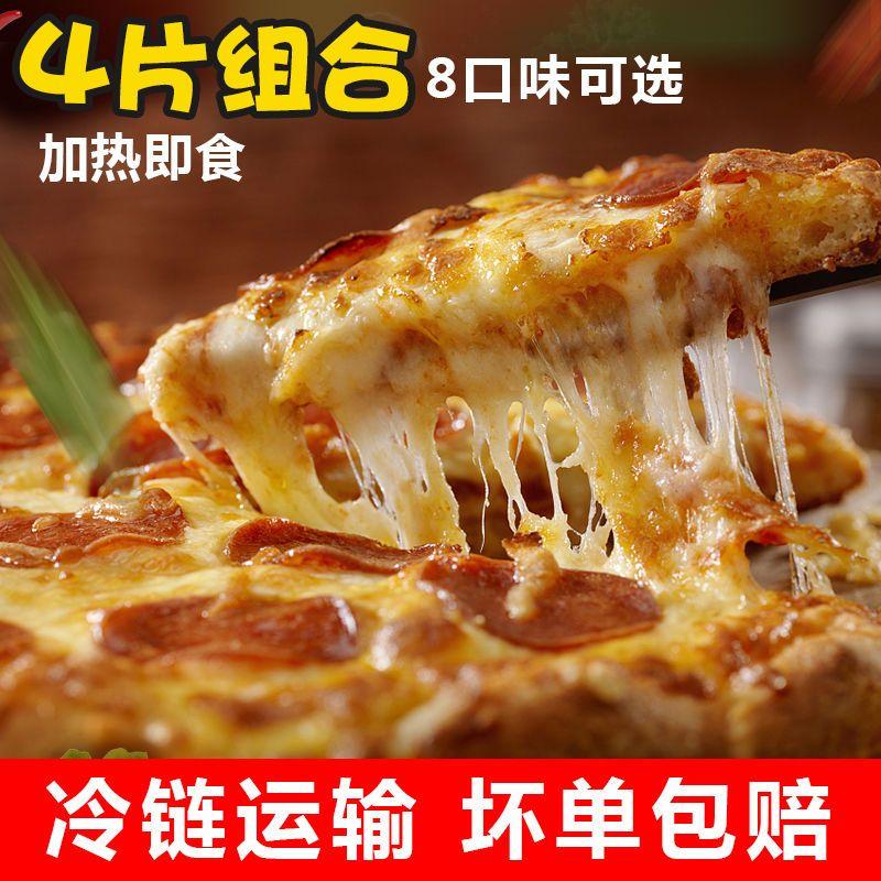 披萨饼成品即食加热奶酪芝士拉丝家用披萨芝士拉丝酥皮7寸披萨
