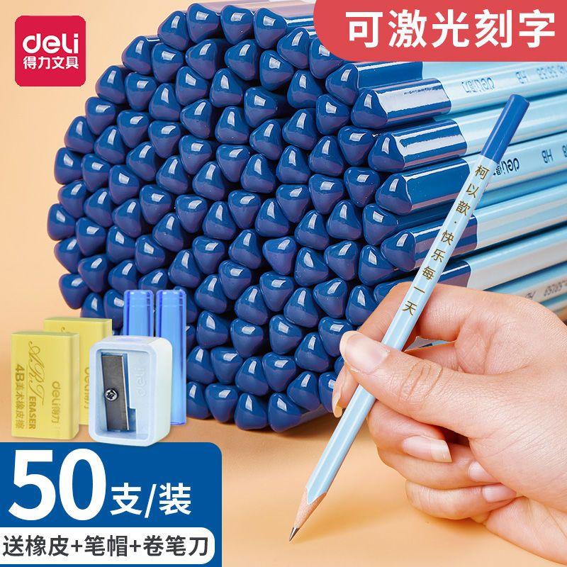 得力学姿铅笔2B三角杆学生铅笔HB儿童无铅毒不易断写字专属定制笔