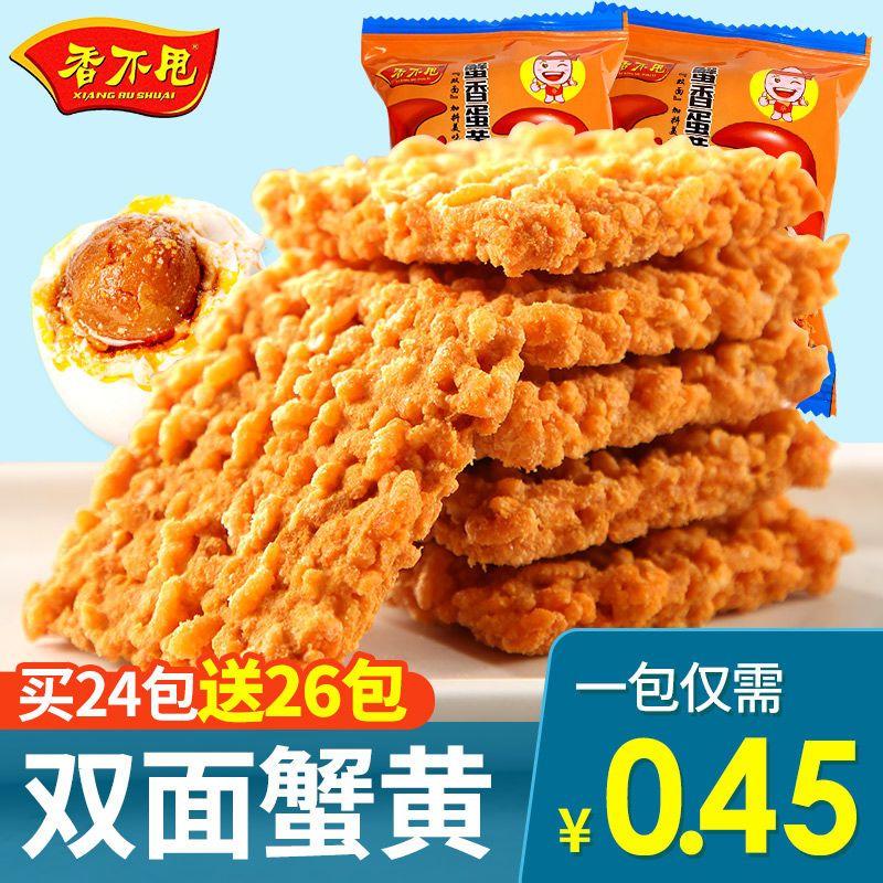 网红蟹黄锅巴蛋黄海鲜香辣锅巴糯米独立小包装整箱办公室零食特产