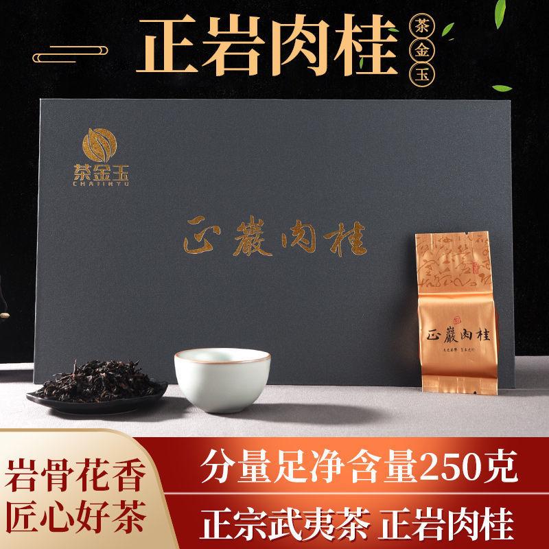 武夷山正岩大红袍茶叶新茶高档礼盒装浓香型乌龙茶罐装肉桂茶送礼