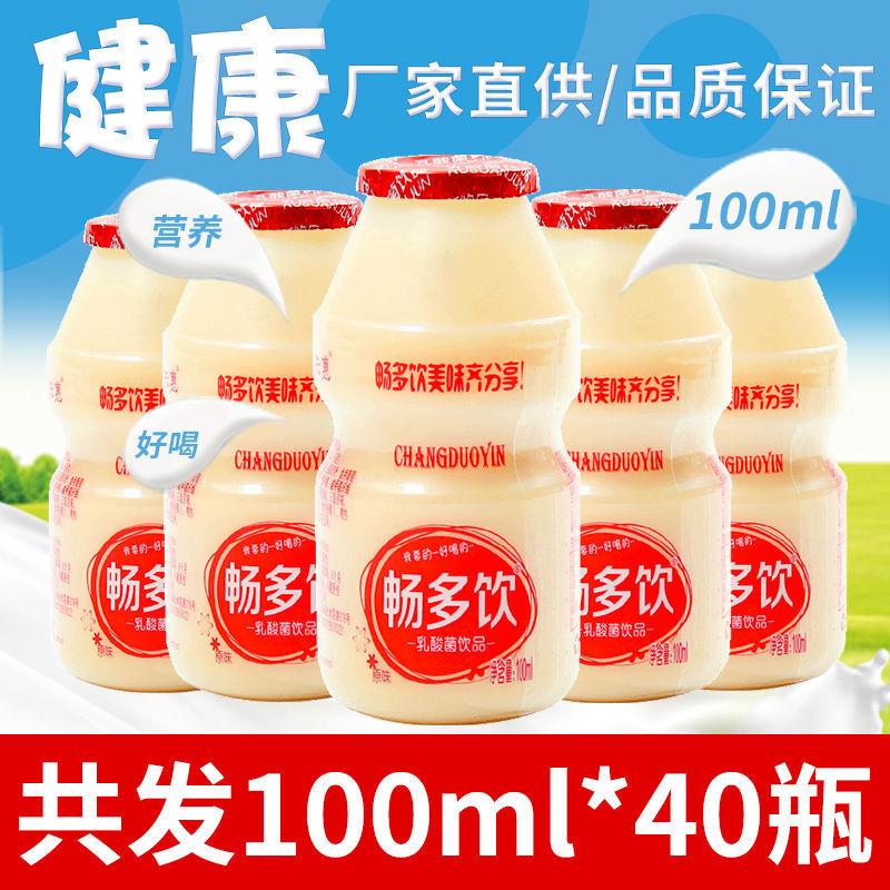 乳酸菌风味饮品饮料20瓶早餐学生奶原味100ml/瓶整箱批发儿童酸奶