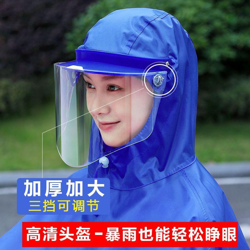 头盔面罩电瓶车雨衣新款电动车女加大加厚单双人成人摩托车男雨披