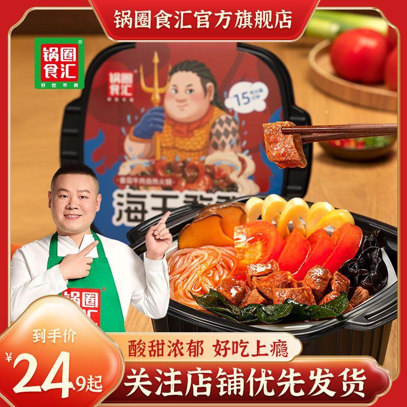 锅圈食汇小岳岳推荐自热小火锅番茄牛腩麻辣牛肉速食懒人自热火锅