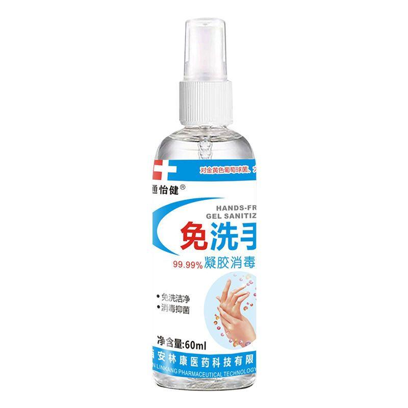 酒精75消毒液喷雾消毒水杀菌医用免洗手洗手液凝胶家用多用途消毒