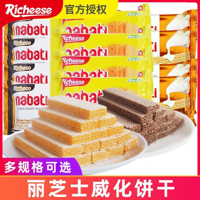 印尼进口芝士nabati纳宝帝奶酪芝士威化夹心饼干零食散装整箱