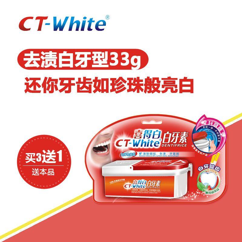 喜得白白牙素牙粉非牙齿美白神器健齿洗牙粉去牙渍牙垢洁牙素33g