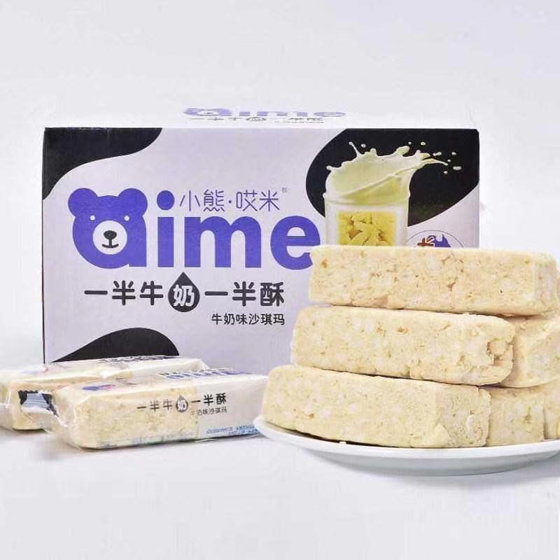 小熊哎米沙琪玛一半牛奶一半酥充饥宵夜整箱糕点网红零食健康营养